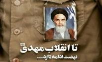 از انقلاب تا انتظار: گفت و گو با منوچهر محمدی و محمدباقر حشمت زاد