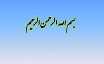 مشخصات کلی برنامه آموزشی درس انقلاب اسلامی و ریشه های آن
